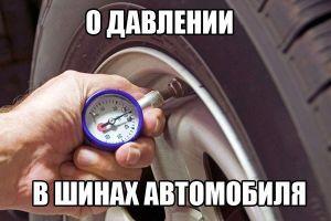 Плохие шины или необоснованные претензии грузоперевозчиков